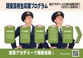 現役高校生応援プログラム.jpg